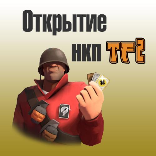 Открытие tf2-nkp